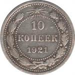 10 копеек 1921
