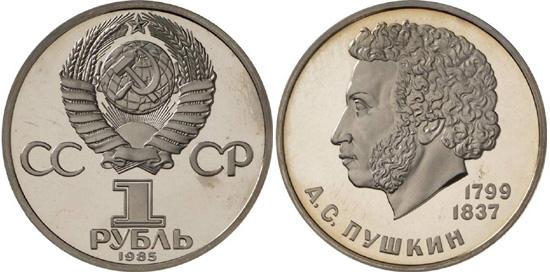 1 рубль 1984 пушкин стоимость 10 копеек 1923 года