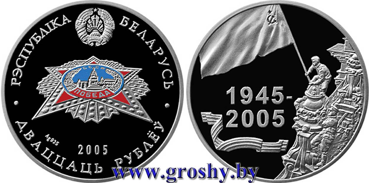 Беларусь 20 рублей 2005 победа сколько стоит монеты 2 рублей юбилейные цена