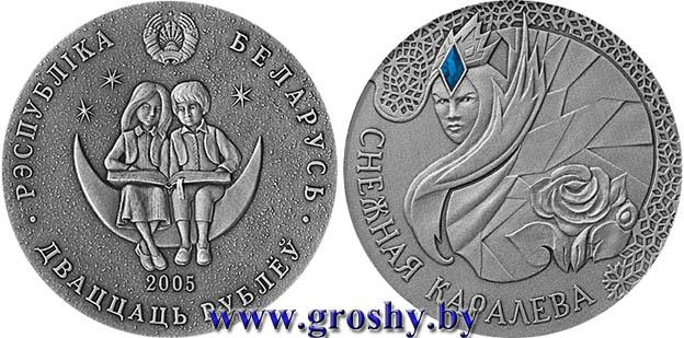 монета ссср 5