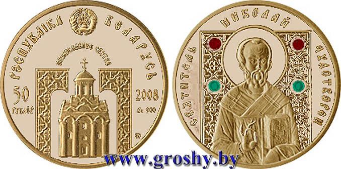 Золотая монета святитель николай чудотворец, 50 рублей, 2008 год новая купюра сто рублей