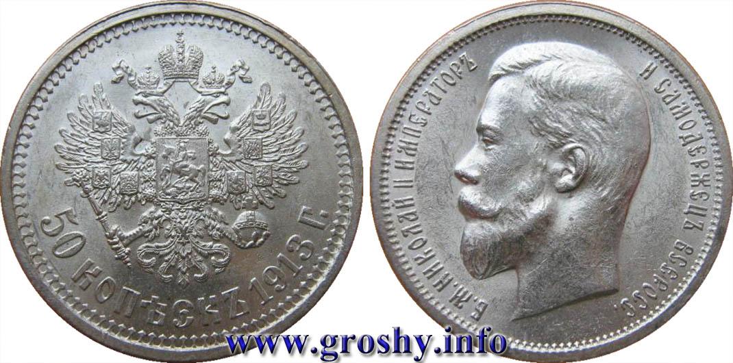 50 копеек 1913 года ценные евро монеты цена